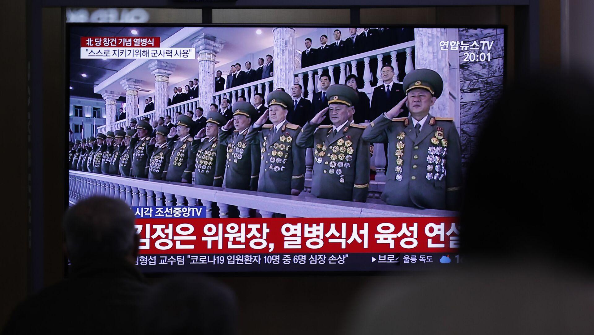Трансляция военного парада в честь 75-летия Трудовой партии Северной Кореи на железнодорожном вокзале в Сеуле, Южная Корея - Sputnik Italia, 1920, 01.02.2021