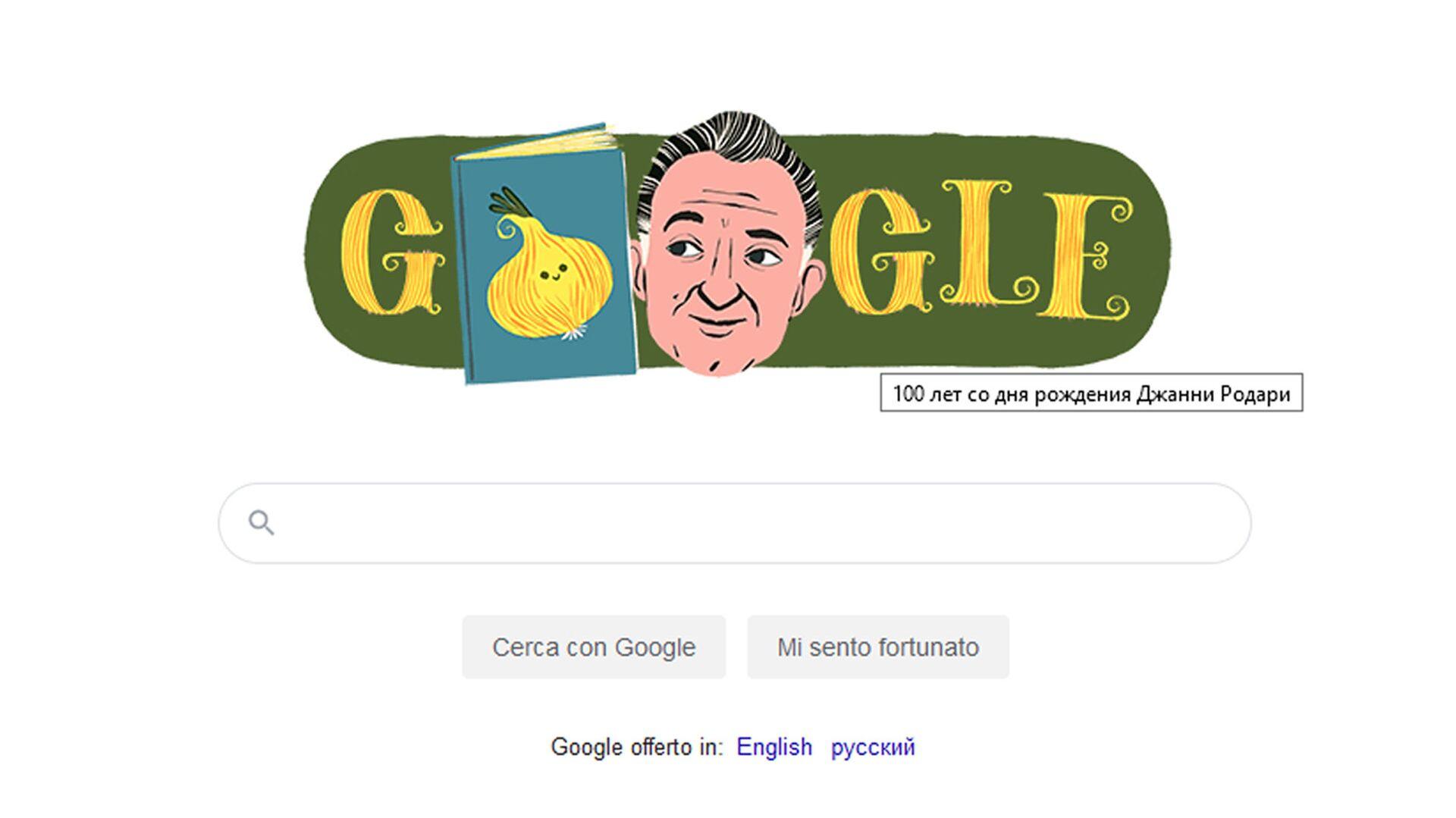 Doodle di Google per il centenario della nascita di Gianni Rodari - Sputnik Italia, 1920, 27.09.2021