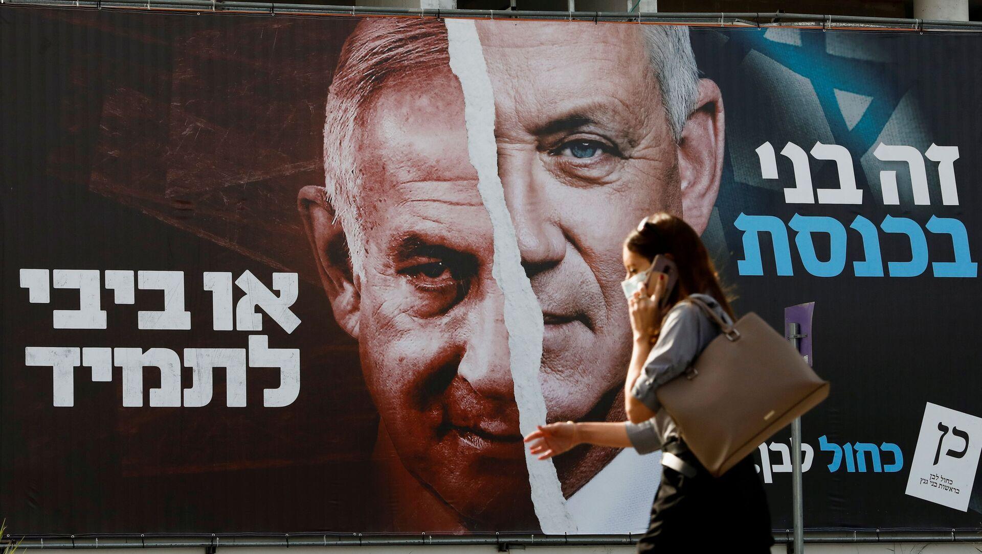 Предвыборный плакат израильского политического альянса Кахоль-лаван с изображением министра обороны Израилья Бенни Ганца и премьер-министра Биньямина Нетаньяху - Sputnik Italia, 1920, 06.04.2021