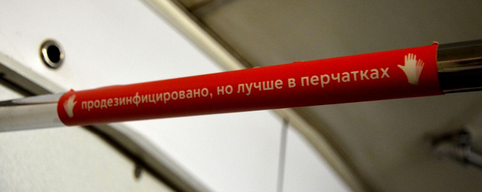 Coronavirus in Russia - scorrimano metropolitana di Mosca, agosto 2021: Disinfettato, ma meglio con i guanti - Sputnik Italia, 1920, 27.09.2021