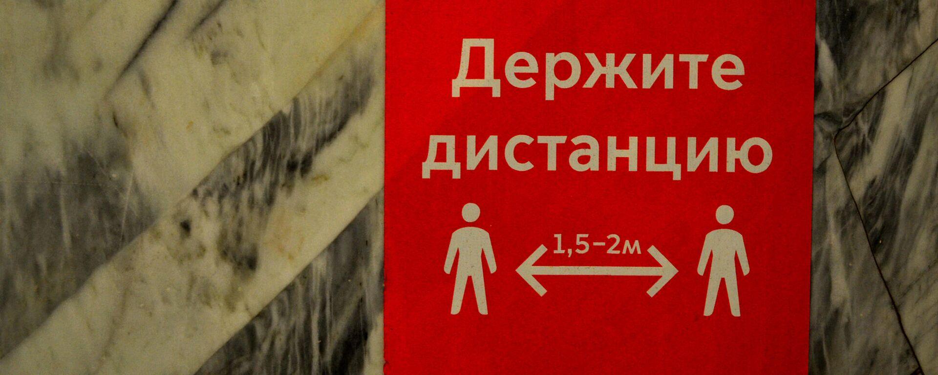 Coronavirus in Russia - segnale di distanziamento metropolitana di Mosca, agosto 2021 - Sputnik Italia, 1920, 02.09.2021