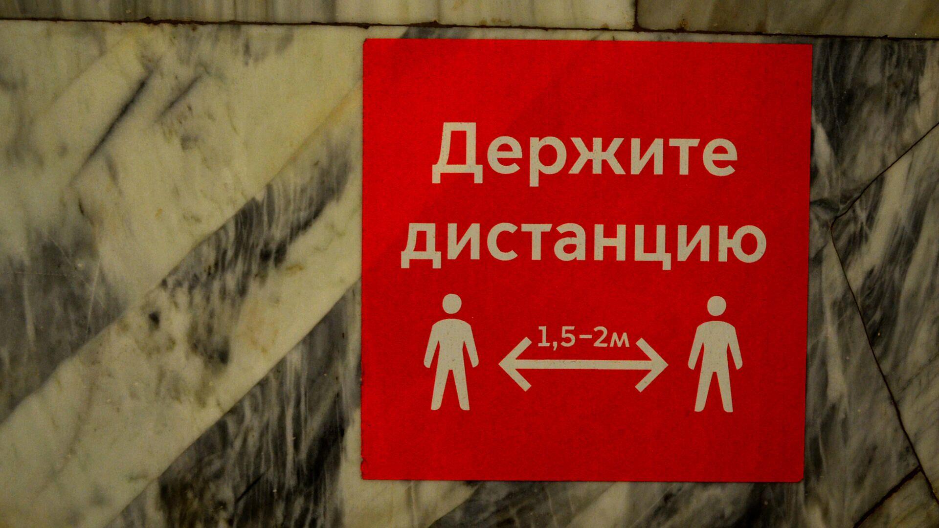 Coronavirus in Russia - segnale di distanziamento metropolitana di Mosca, agosto 2021 - Sputnik Italia, 1920, 14.10.2021