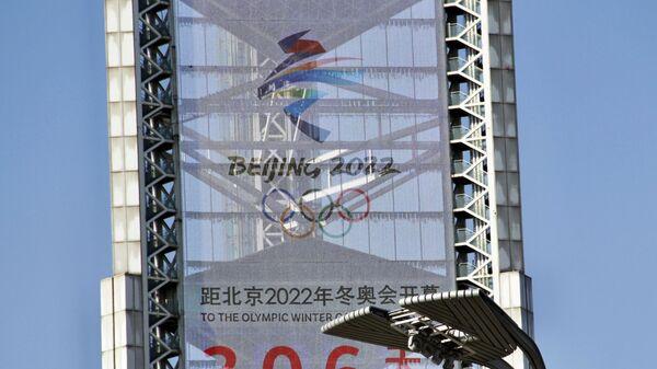 Табло с обратным отсчетом времени до начала зимних Олимпийских игр 2022 в Олимпийском парке в Пекине - Sputnik Italia