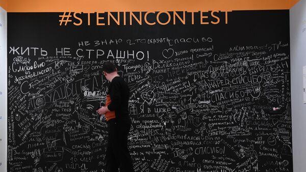 Конкурс имени Андрея Стенина - Sputnik Italia