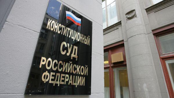 Corte Costituzionale della Russia - Sputnik Italia
