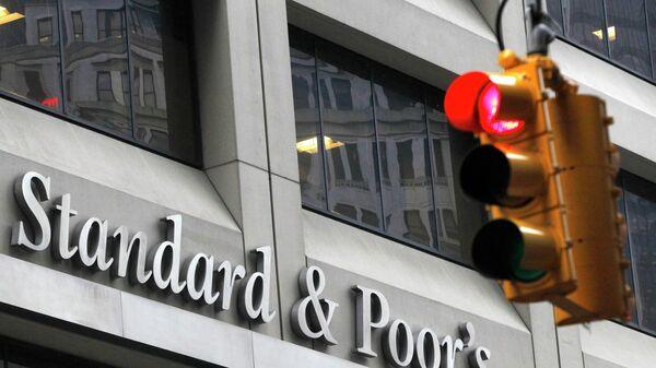 Standard & Poor's  - Sputnik Italia