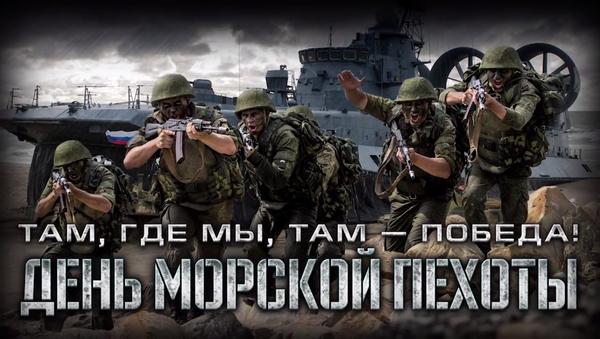 Il Giorno della Fanteria di Marina russa - Sputnik Italia