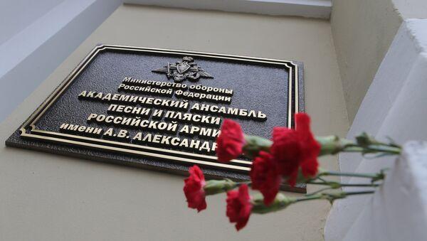 I fiori vicino all'edificio del Complesso Accademico di Canto e Ballo dell'Esercito Sovietico A.V. Aleksandrov - Sputnik Italia