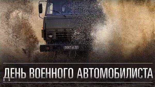 La giornata dell'autista militare - Sputnik Italia