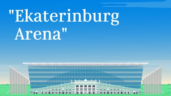 Ekaterinburg Arena - Sputnik Italia