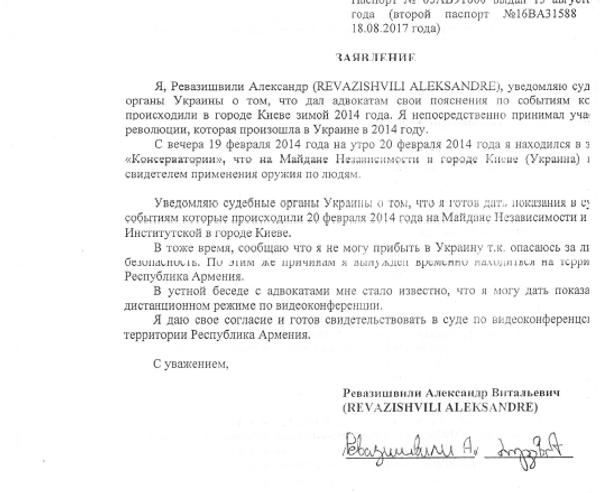 Il documento in cui Alexander Revazishvili conferma la sua partecipazione agli eventi in piazza Maidan a Kiev al tribunale ucraino. - Sputnik Italia