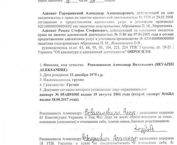 Le testimonianze ufficiali di Alexander Revazishvili all'avvocato del tribunale ucraino. (1) - Sputnik Italia