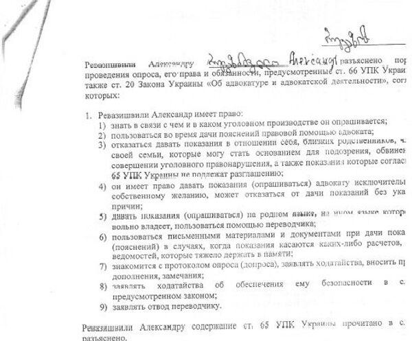 Le testimonianze ufficiali di Alexander Revazishvili all'avvocato del tribunale ucraino. (2) - Sputnik Italia