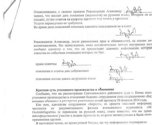Le testimonianze ufficiali di Alexander Revazishvili all'avvocato del tribunale ucraino. (3) - Sputnik Italia