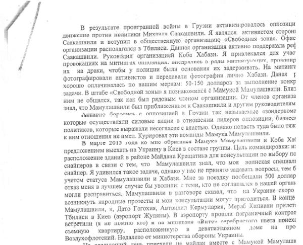 Le testimonianze ufficiali di Alexander Revazishvili all'avvocato del tribunale ucraino. (4) - Sputnik Italia