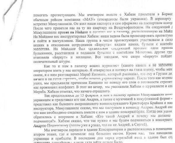 Le testimonianze ufficiali di Alexander Revazishvili all'avvocato del tribunale ucraino. (5) - Sputnik Italia