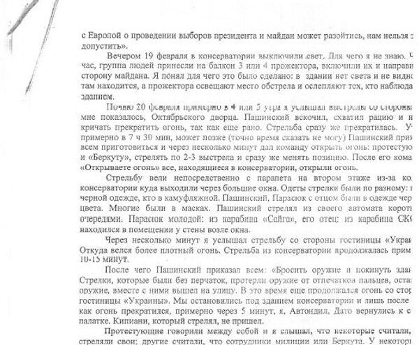 Le testimonianze ufficiali di Alexander Revazishvili all'avvocato del tribunale ucraino. (6) - Sputnik Italia
