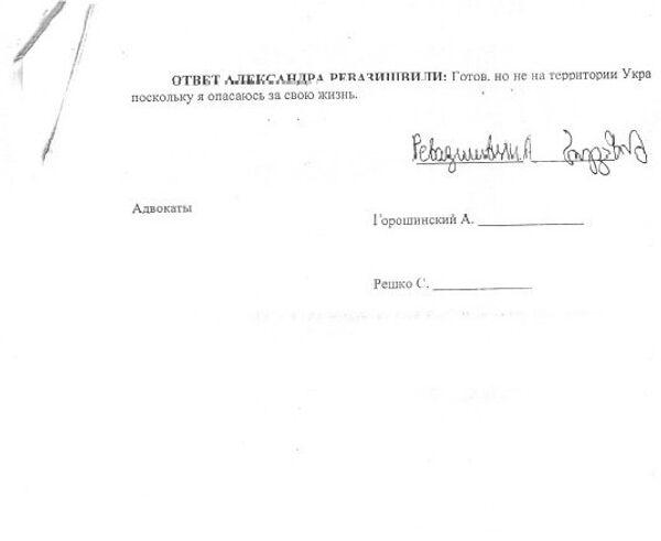 Le testimonianze ufficiali di Alexander Revazishvili all'avvocato del tribunale ucraino. (7) - Sputnik Italia