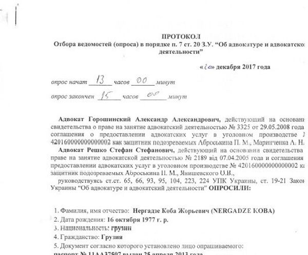 Le testimonianze ufficiali di Koba Nergadze all'avvocato del tribunale ucraino. (1) - Sputnik Italia