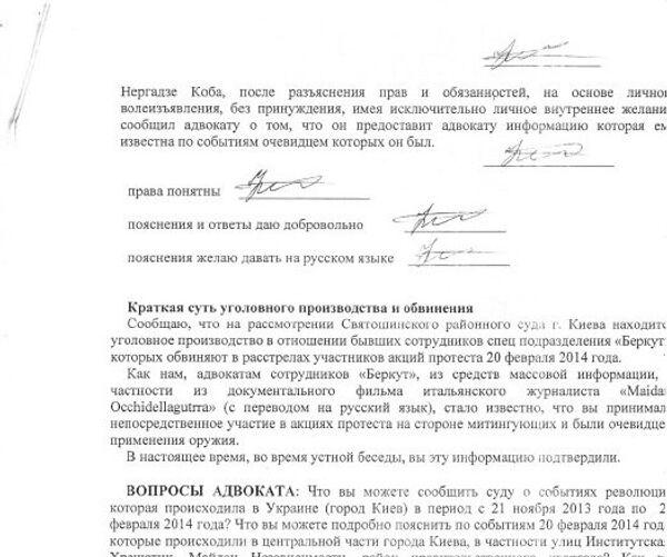 Le testimonianze ufficiali di Koba Nergadze all'avvocato del tribunale ucraino. (2) - Sputnik Italia