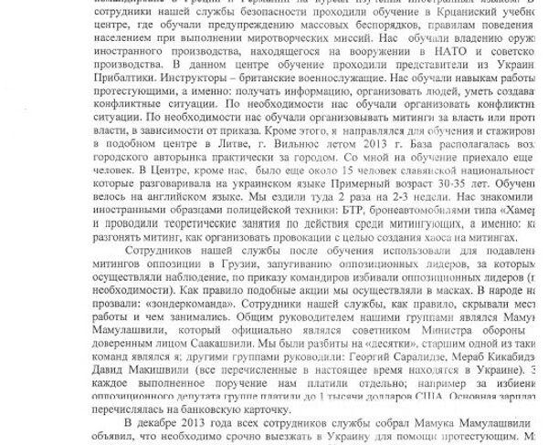 Le testimonianze ufficiali di Koba Nergadze all'avvocato del tribunale ucraino. (3) - Sputnik Italia