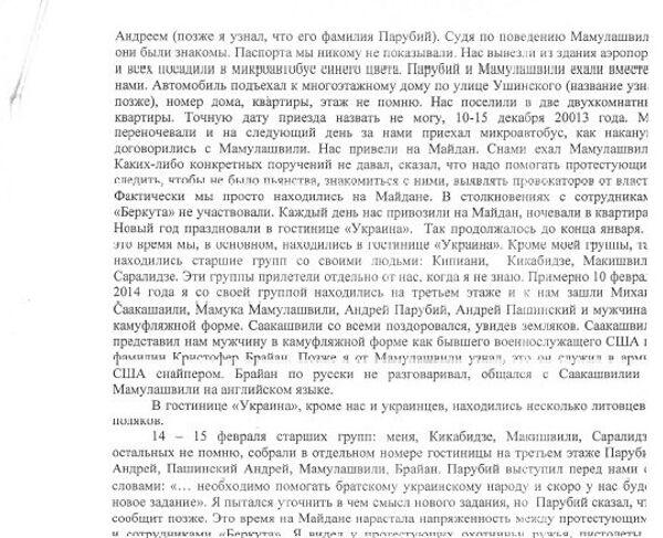Le testimonianze ufficiali di Koba Nergadze all'avvocato del tribunale ucraino. (4) - Sputnik Italia