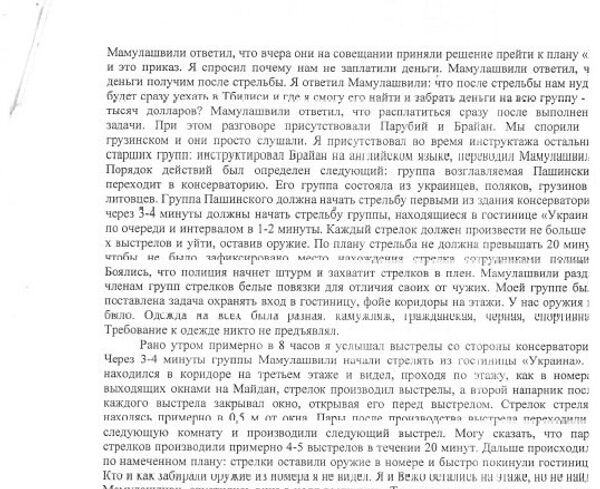 Le testimonianze ufficiali di Koba Nergadze all'avvocato del tribunale ucraino. (5) - Sputnik Italia