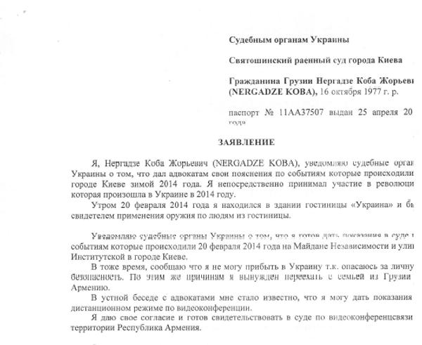 Il documento in cui Kobe Nergadze conferma la sua partecipazione agli eventi in piazza Maidan a Kiev al tribunale ucraino. - Sputnik Italia