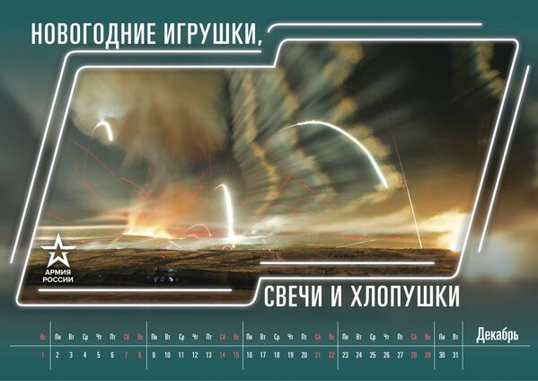 Il calendario 2019 del Ministero della Difesa russo - Sputnik Italia
