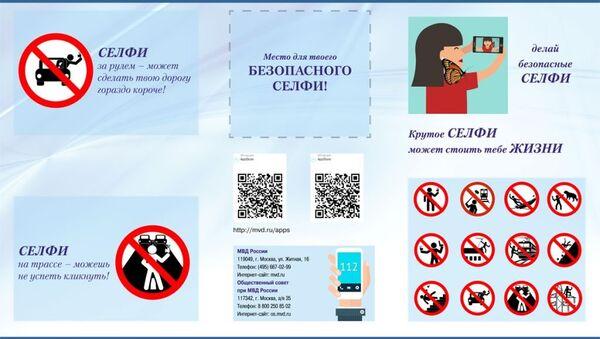 Sicurezza selfie - Sputnik Italia