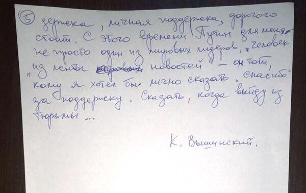 La lettera di Kirill Vyshinsky (pagina 5) - Sputnik Italia