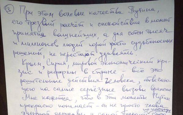La lettera di Kirill Vyshinsky (pagina 3) - Sputnik Italia