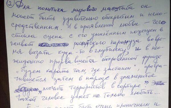 La lettera di Kirill Vyshinsky  (pagina 2) - Sputnik Italia