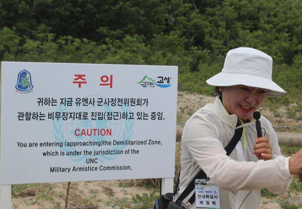 La guida indica la linea che delimita le zone sotto la responsabilità dell'esercito sudcoreano e del Comando dell'ONU il quale ha firmato un accordo di pace e controlla l'accesso alla frontiera di fatto tra le due Coree - Sputnik Italia